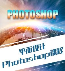 平面设计Photoshop课程
