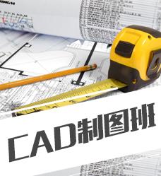 CAD制图班
