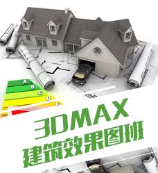 3DMAX建筑效果图班