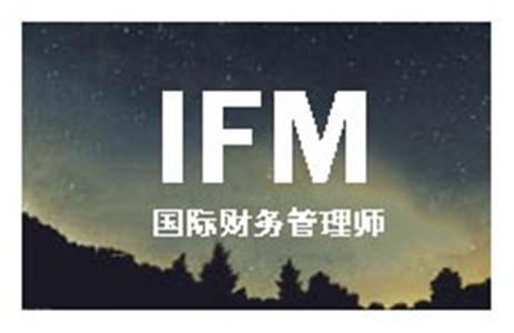 国际财务管理师