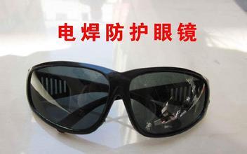 防護眼鏡-電焊眼鏡