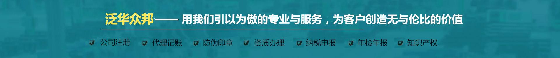 陜西泛華眾邦財務公司