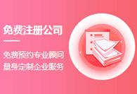 咸阳注册公司