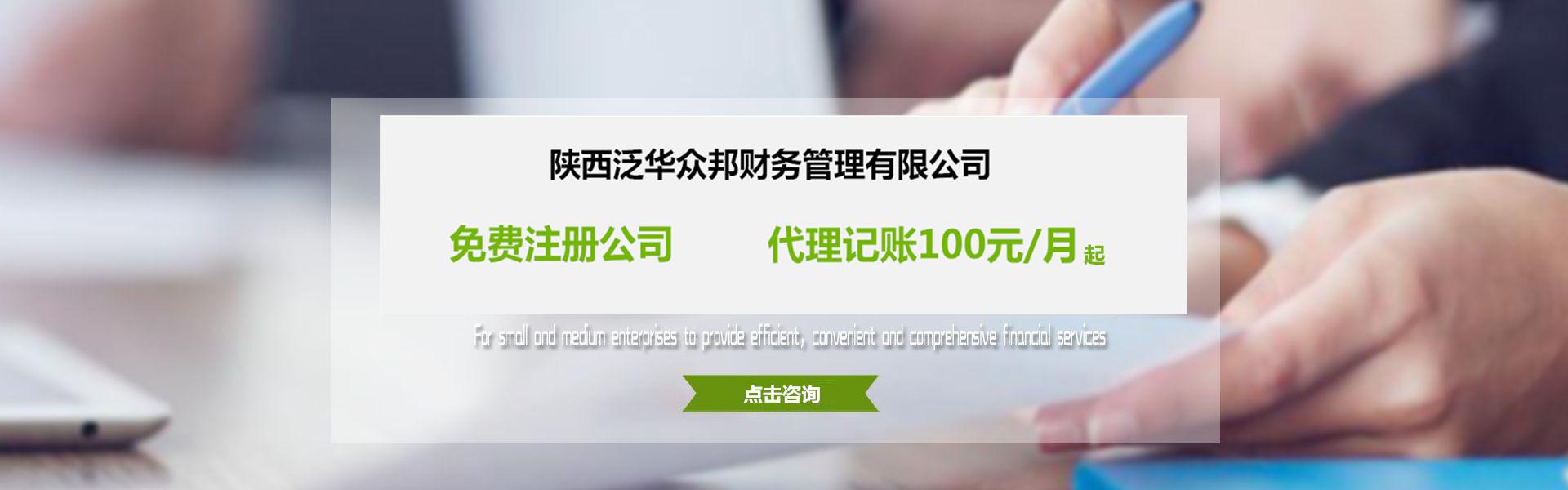 咸阳工商注册