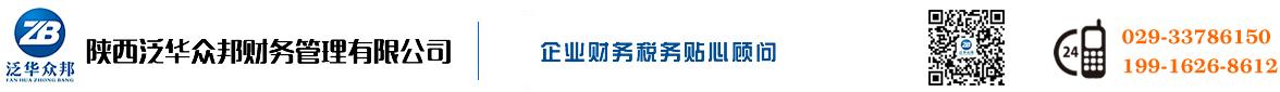 咸陽泛華眾邦財務公司