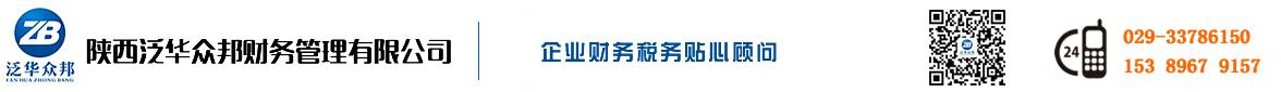 咸阳泛华众邦财务公司