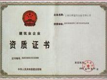 装修资质证书