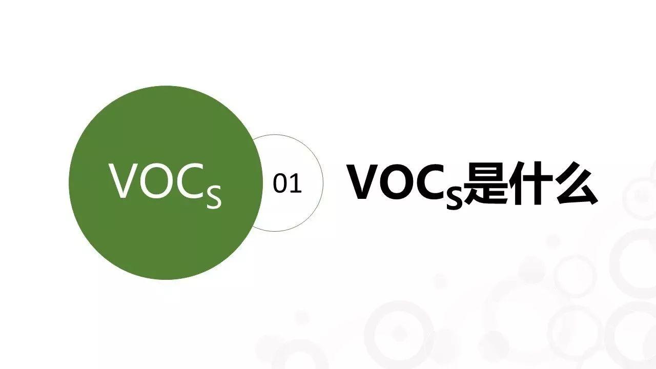 VOC的来源种类及危害简介