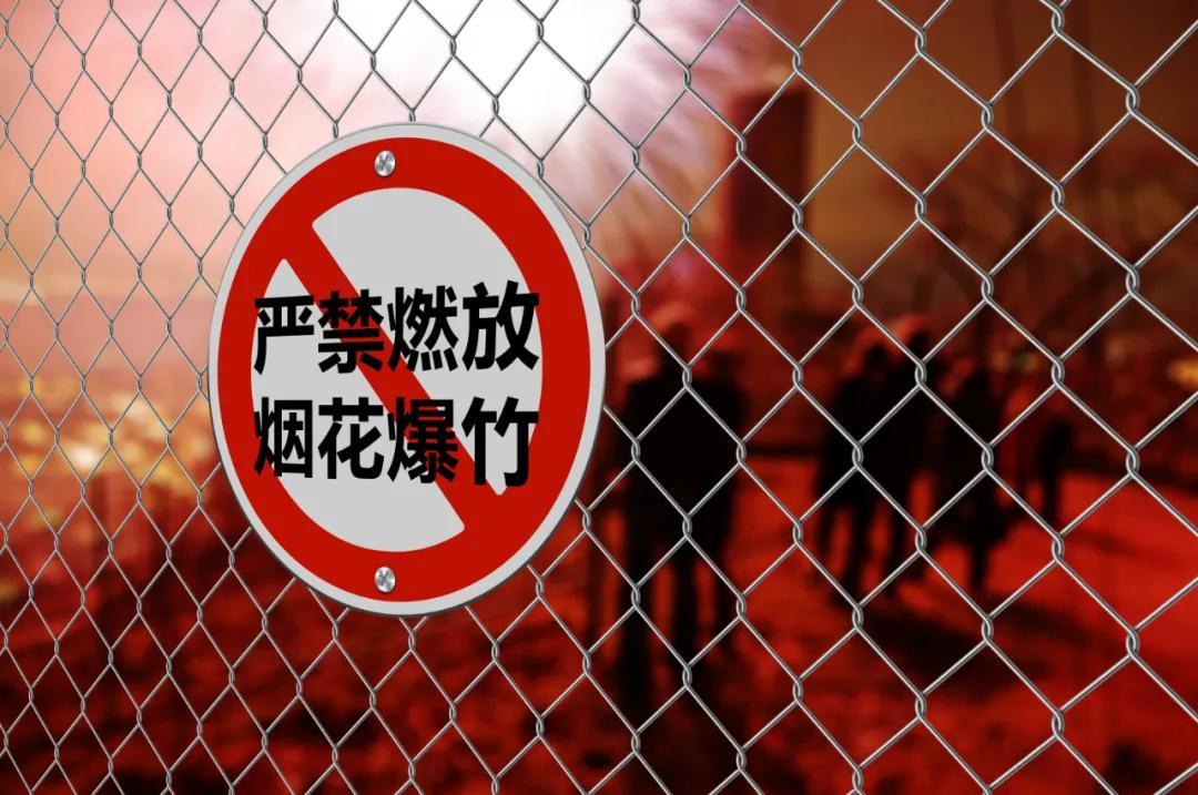 元宵节西安、咸阳禁止燃放烟花爆竹!罚款标准已明确!