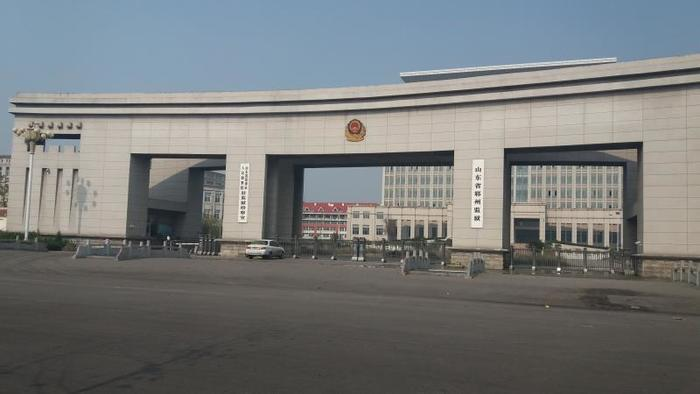 山东郓城监狱