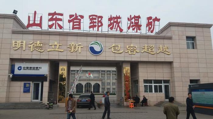山东郓城煤矿