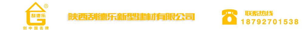 陕西刮德乐新型建材有限公司_Logo