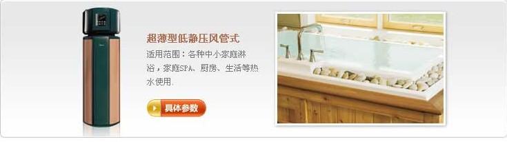 西安睿泉系列热水器的加热系统是空气能中央热水功能