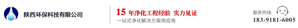 陕西海奥特环保科技有限公司