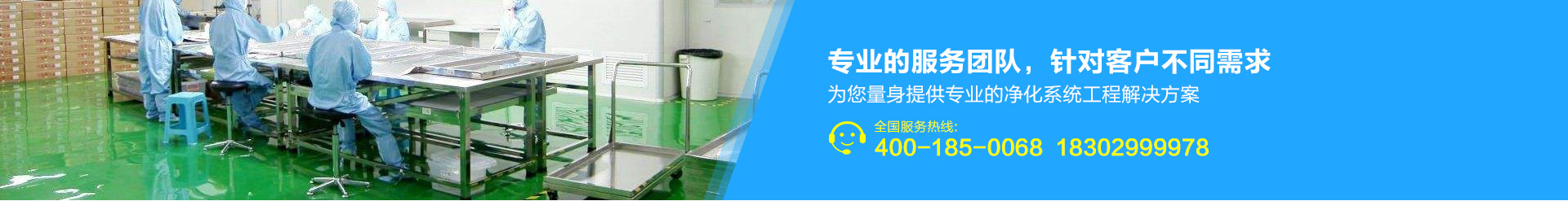 陕西海澳特针对不同行业提供洁净工程解决方案