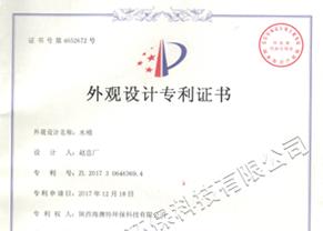 水桶外观设计专利证书