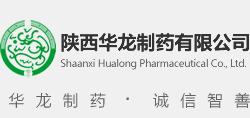 【陜西華龍制藥有限公司】_Logo
