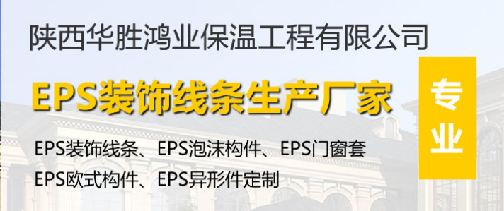 西安EPS装饰线条