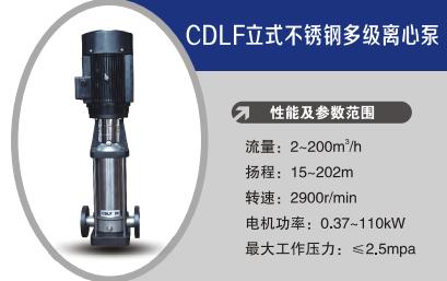 CDLF立式不锈钢泵多级离心泵