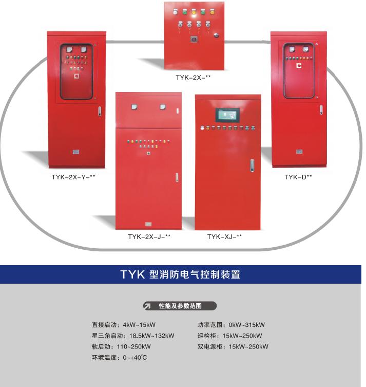 西安消防电气控制装置