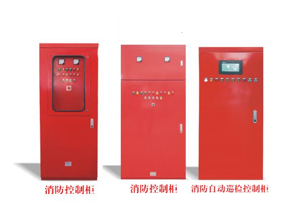 消防电气控制装置