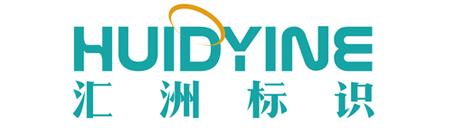 汇洲广告标识logo