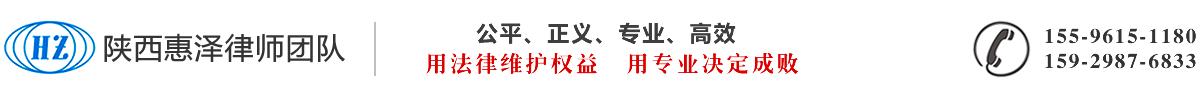咸阳惠泽律师
