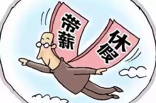 咸阳律师事务所带您了解员工带薪年休假相关规定