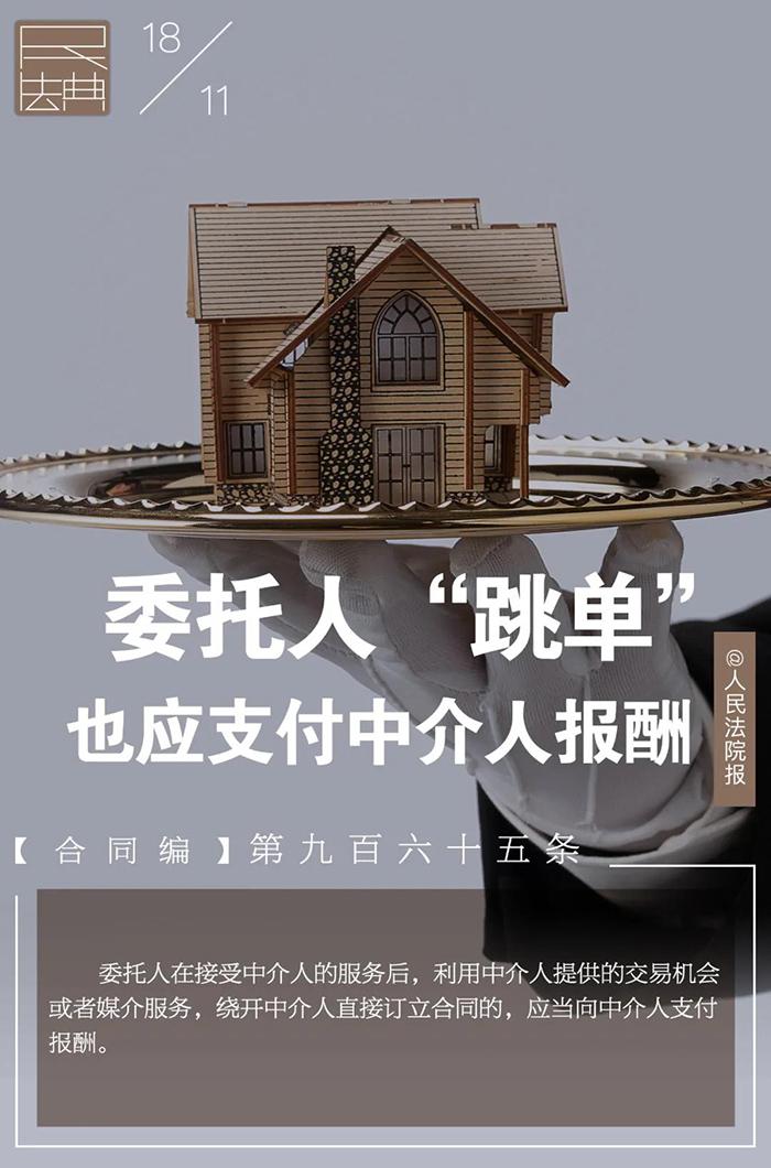 """咸阳律师事务所:委托人""""跳单"""",中介人的报酬还要支付吗"""