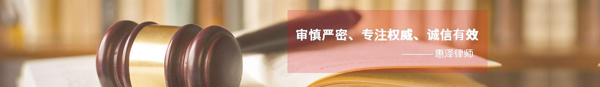 陕西惠泽律师