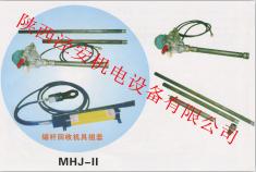 型号:MHJ-II  锚杆回收机具组套