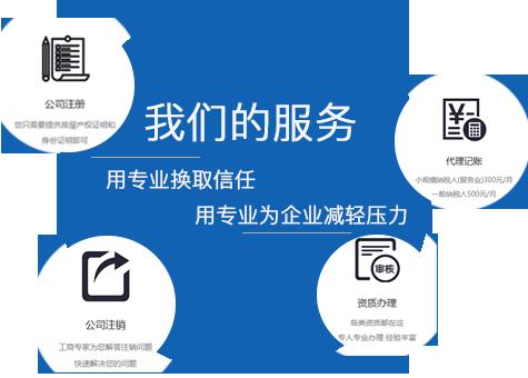 西安专业代理记账服务