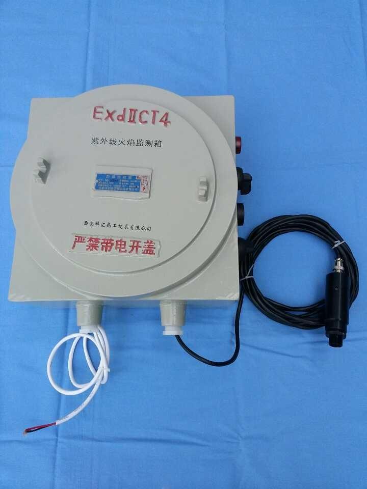 FZWJ-306A防爆紫外线火焰监测器