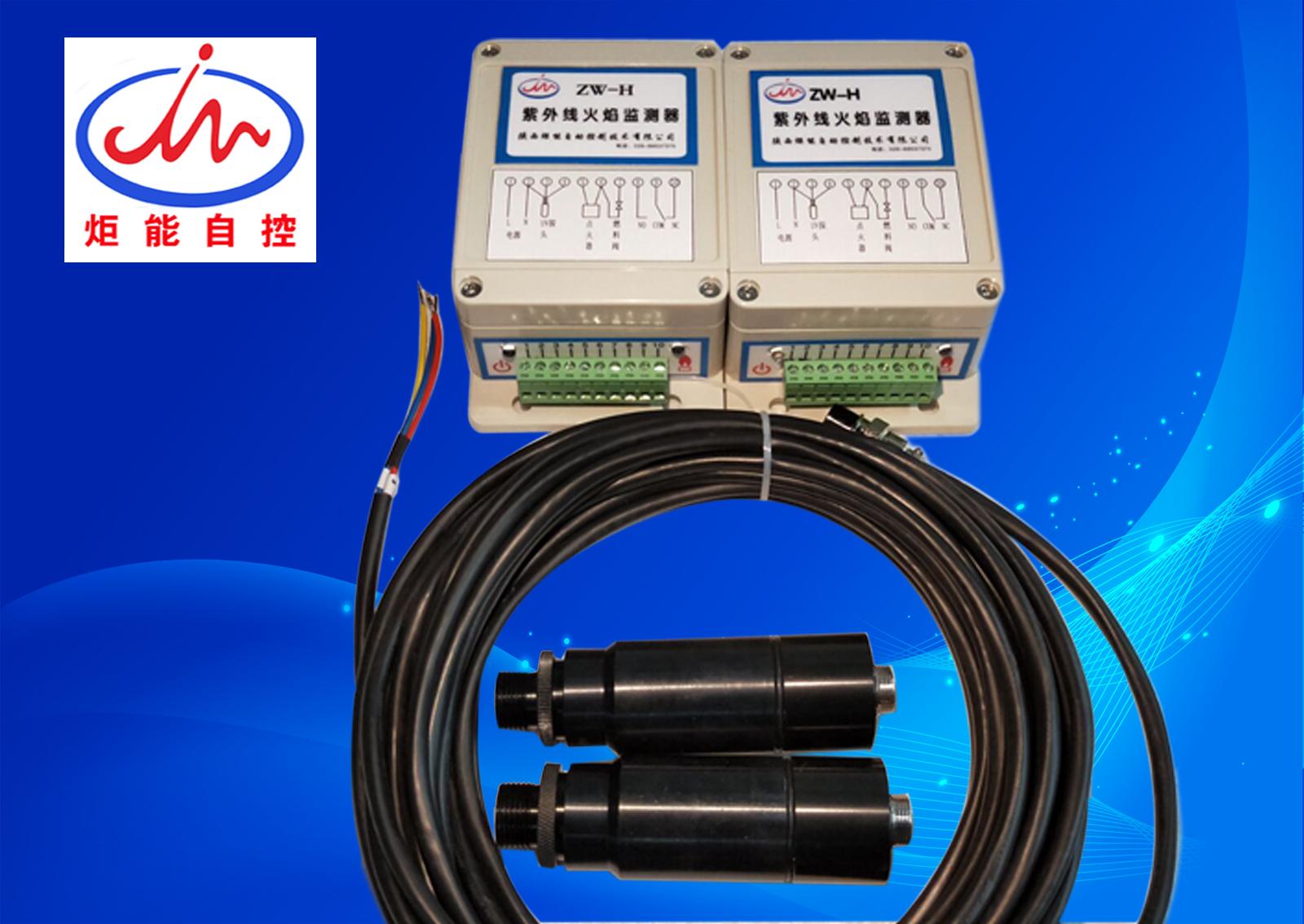 ZW-H紫外线火焰监测器