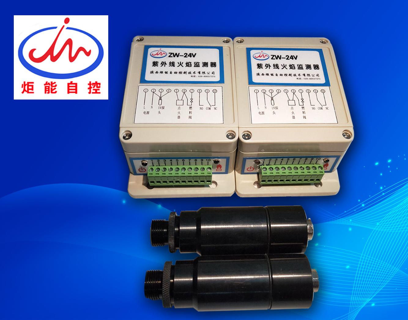 ZW-24V紫外线火焰监测器