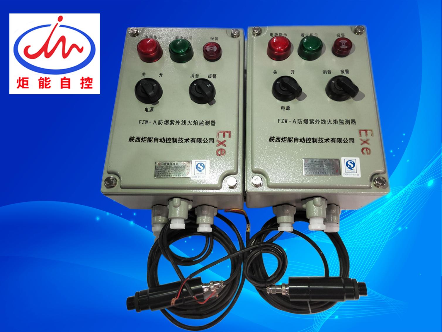 FZW-A防爆紫外线火焰检测器