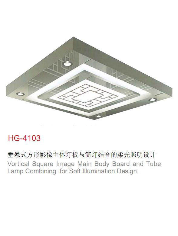 電梯裝潢轎頂HG-4103