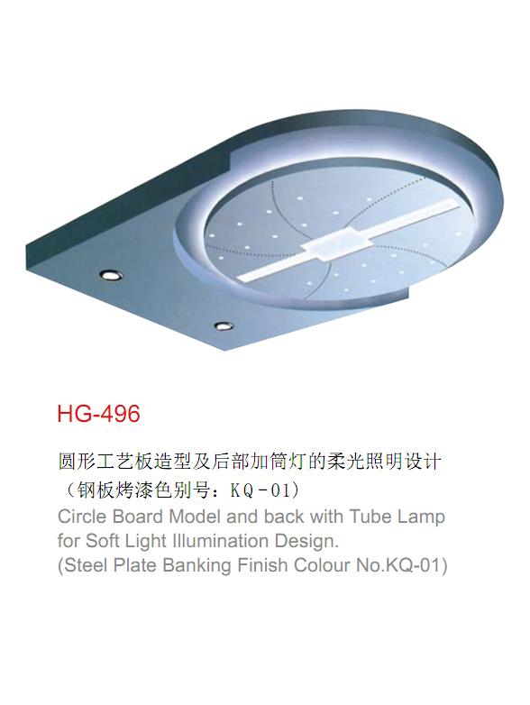 電梯裝潢轎頂HG-496