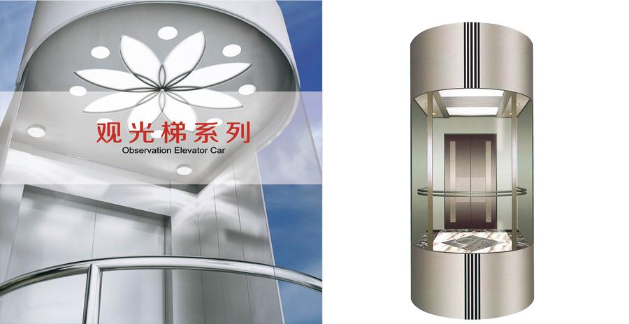 圓形觀光電梯