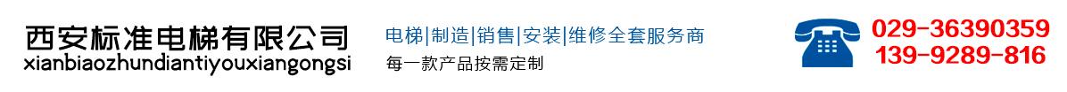 西安標準電梯有限公司_Logo