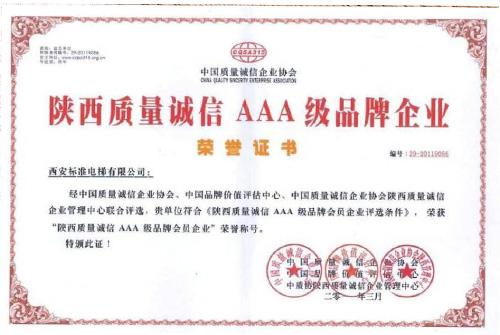 陕西质量诚信AAA级品牌会员企业
