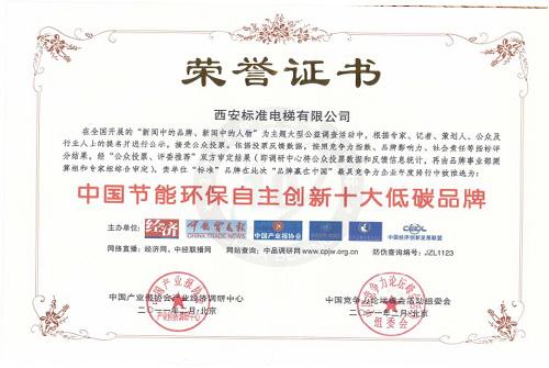 标准电梯中国节能环保自主创新十大低碳品牌