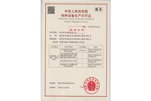 中华人民共和国特种设备生产许可证
