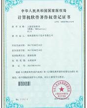 软件著作权.证书