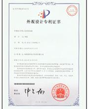 产品外观专利证书
