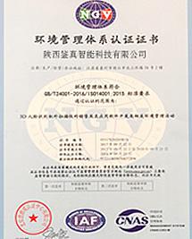 环境管理体系认证证书.