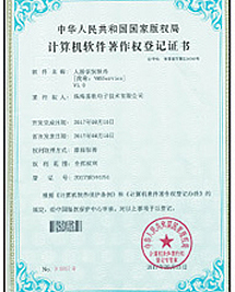 .软件著作权证书