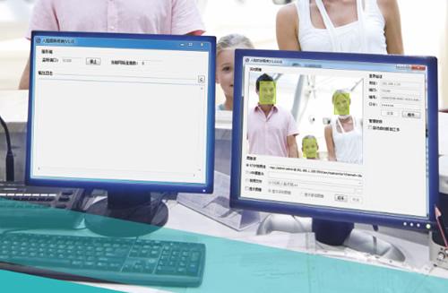 人脸识别对比分析软件