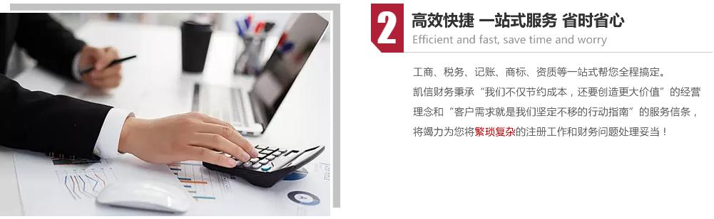 咸阳代理记账公司优势2