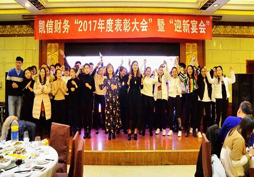2017年度表彰大會